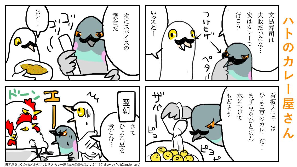 ハトのカレー屋さん